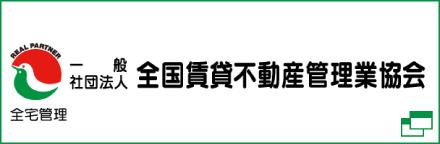 全国賃貸不動産管理業協会