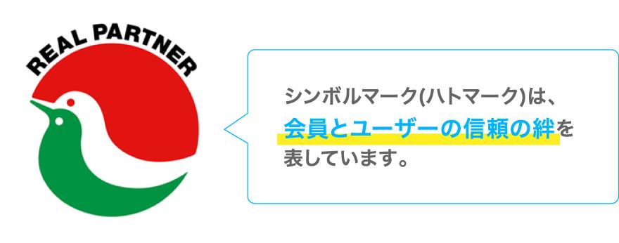 シンボルマーク(ハトマーク)は、会員とユーザーの信頼の絆を表しています。