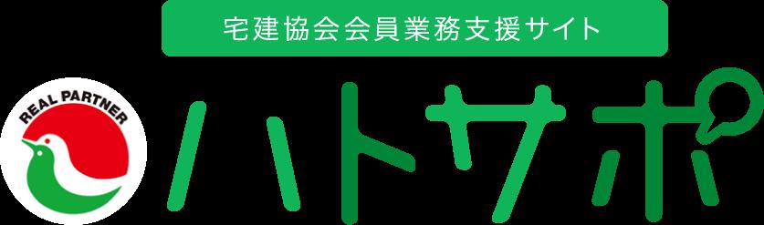 「ハトサポ」宅建協会会員業務支援サイト