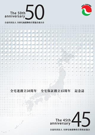 全宅連創立50周年・全託保証創立45周年記念誌