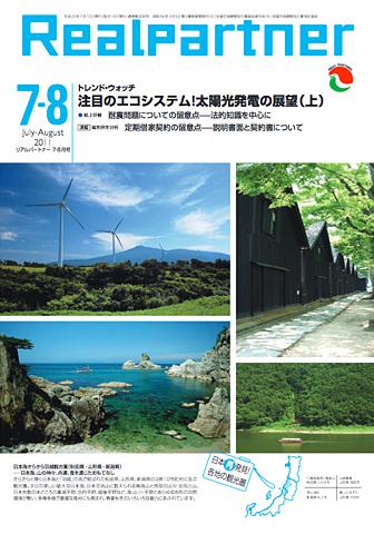 リアルパートナー2011年度年7-8月号:表紙