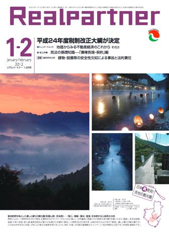 リアルパートナー2011年度年1-2月号:表紙