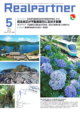 リアルパートナー2012年度年5月号:表紙