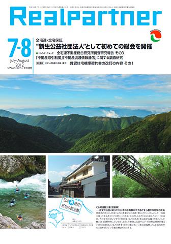 リアルパートナー2012年度年7-8月号:表紙