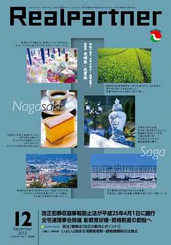 リアルパートナー2012年度年12月号:表紙