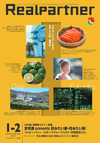 リアルパートナー2012年度年1-2月号:表紙