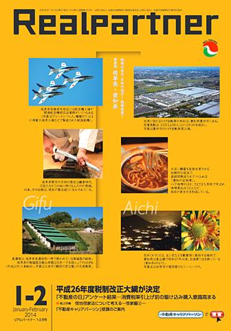 リアルパートナー2013年度年1-2月号:表紙