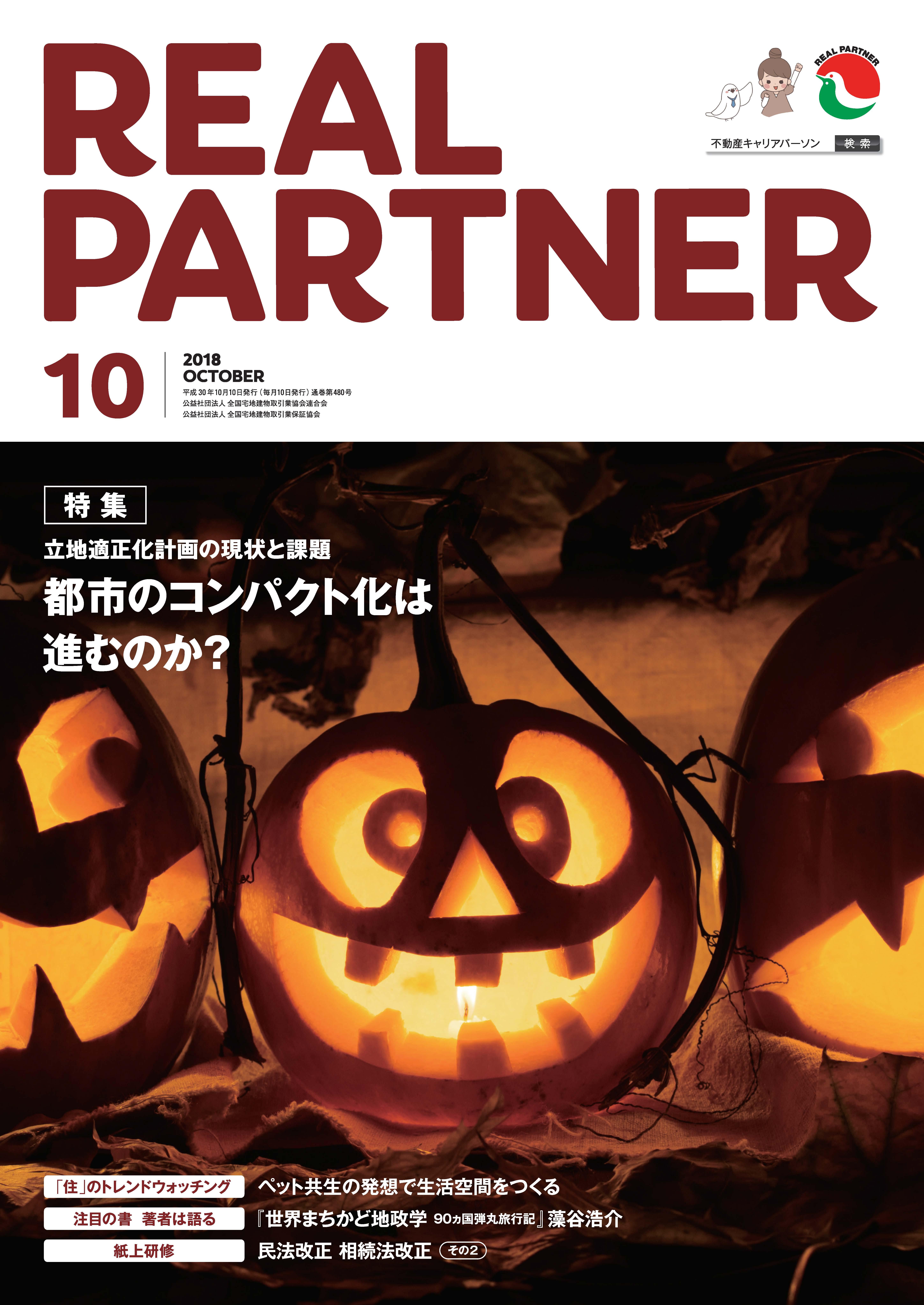 リアルパートナー2018年度年10月号:表紙