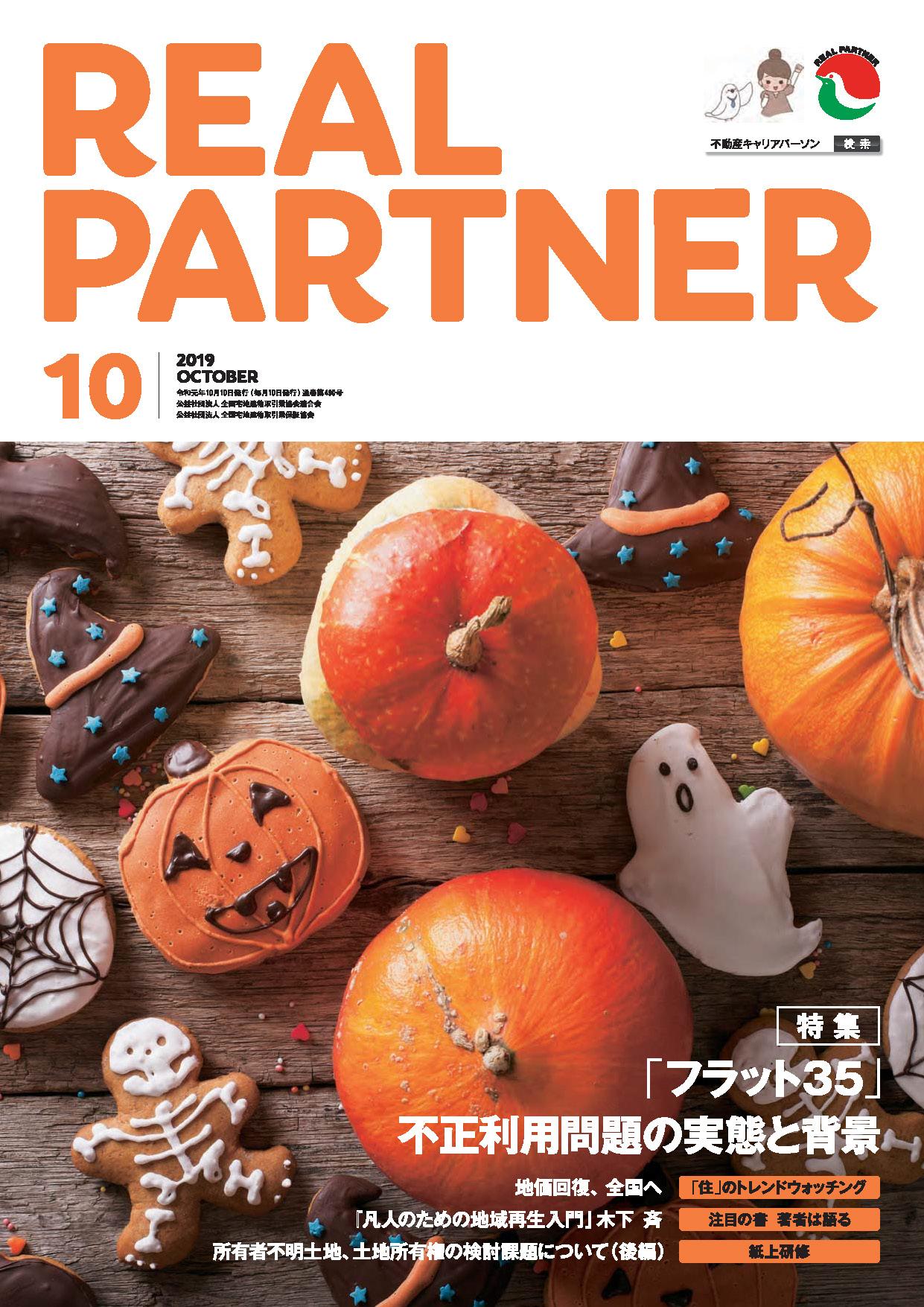 リアルパートナー2019年度年10月号:表紙