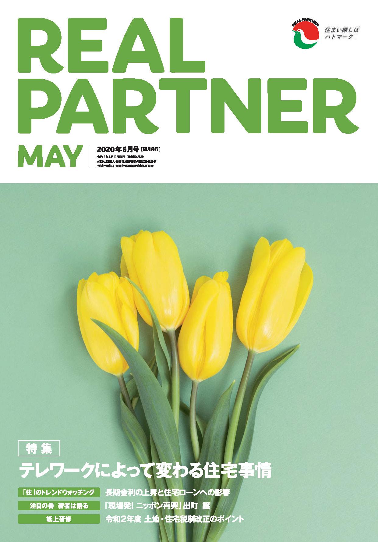 リアルパートナー2020年度年5月号:表紙