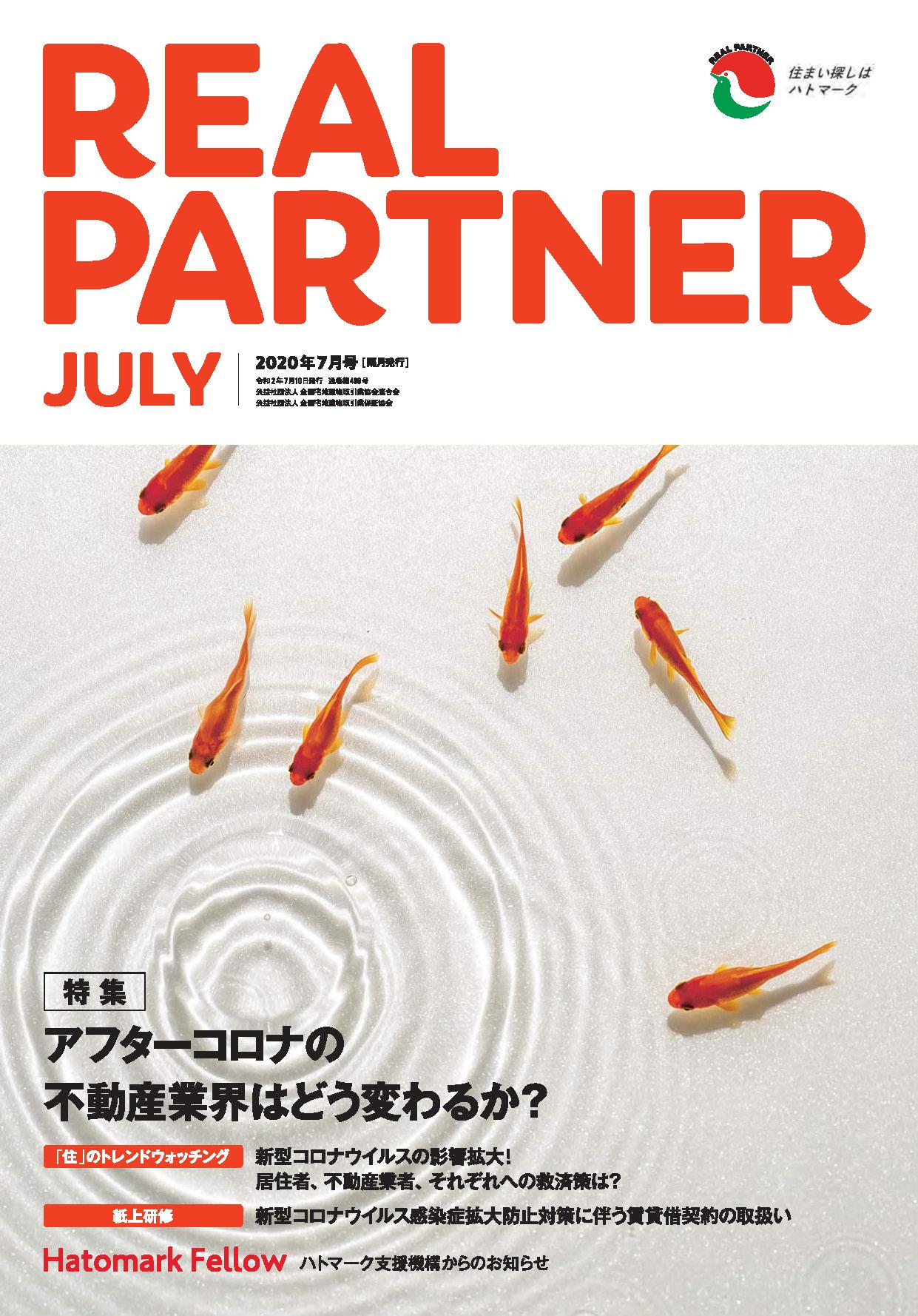 リアルパートナー2020年度年7月号:表紙