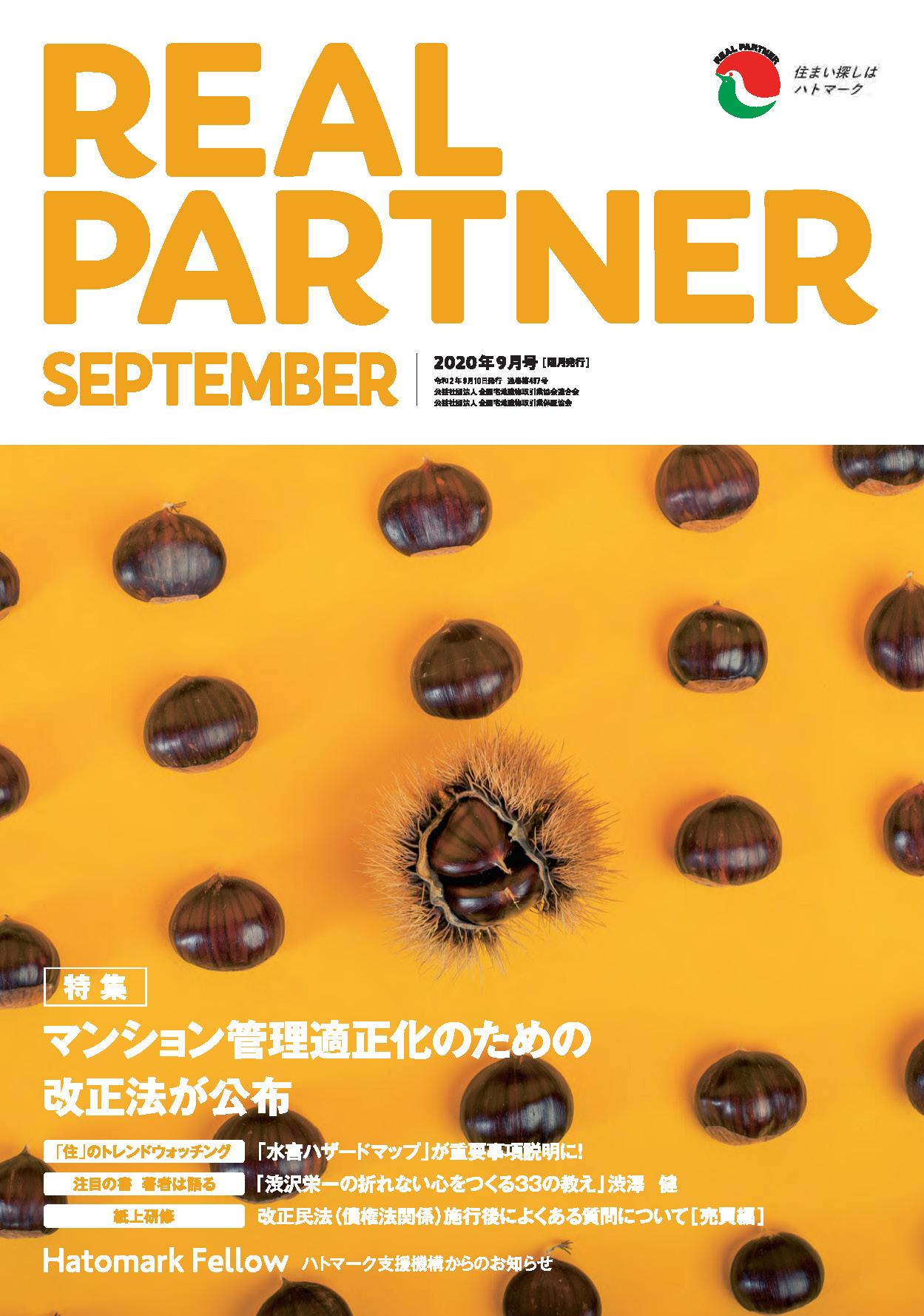 リアルパートナー2020年度年9月号:表紙