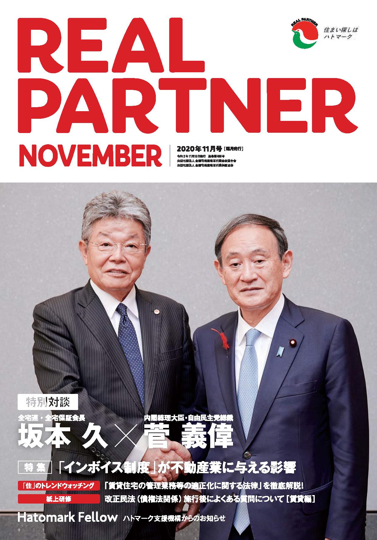 リアルパートナー2020年度年11月号:表紙