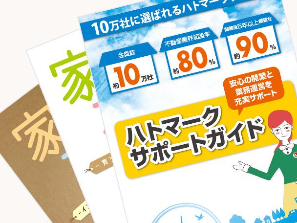 ハトマークサポートガイド/家本 お申込みフォーム