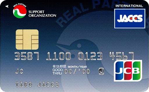 【見本写真】会員・従業員向けのクレジットカード