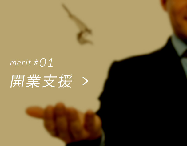 merit#01 開業支援