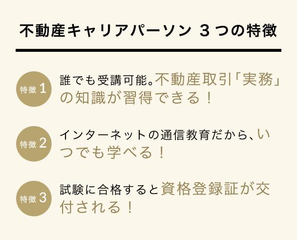 不動産キャリアパーソン 3つの特徴