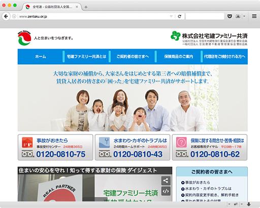 (株)宅建ファミリー共済
