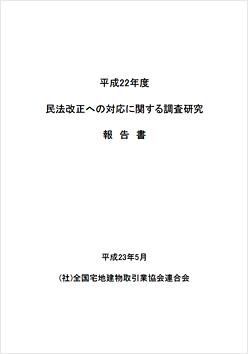 民法改正への対応に関する調査研究