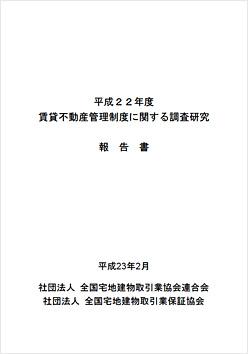 賃貸不動産管理業の法的整備に関する研究事業