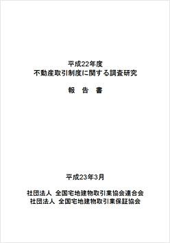 不動産取引制度に関する研究事業