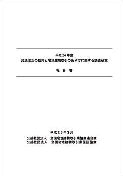 民法改正の動向と宅地建物取引のあり方に関する調査研究