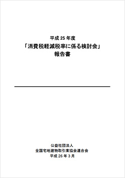 土地住宅税制に関する調査