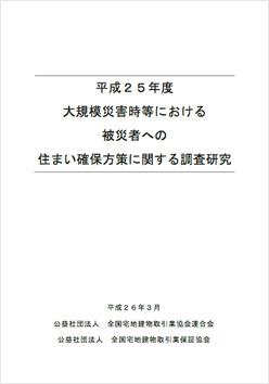 大規模災害時等における被災者への住まい確保方策に関する調査研究