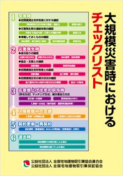 大規模災害時におけるチェックリスト
