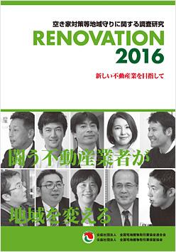 『RENOVATION2016 新しい不動産業を目指して』