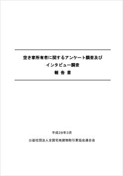 『空き家所有者に関するアンケート調査及びインタビュー調査報告書』