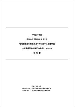 民法改正動向を踏まえた宅地建物取引制度のあり方に関する調査研究~消費者契約法改正の動向~