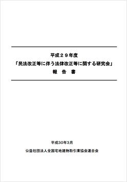 民法改正等に伴う法律改正等に関する研究