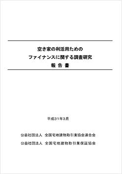 空き家の利活用のためのファイナンスに関する調査研究報告書