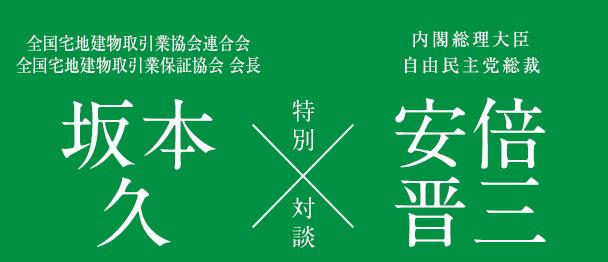 特別対談 坂本久✕安倍晋三
