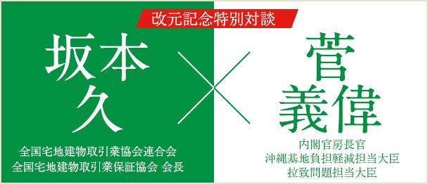 改元記念特別対談 坂本久×菅義偉
