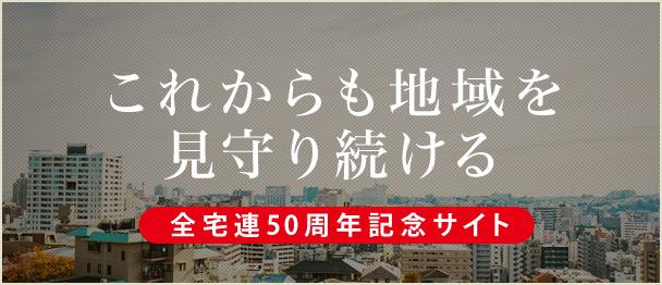 これからも地域を見守り続ける 全宅連50周年記念サイト