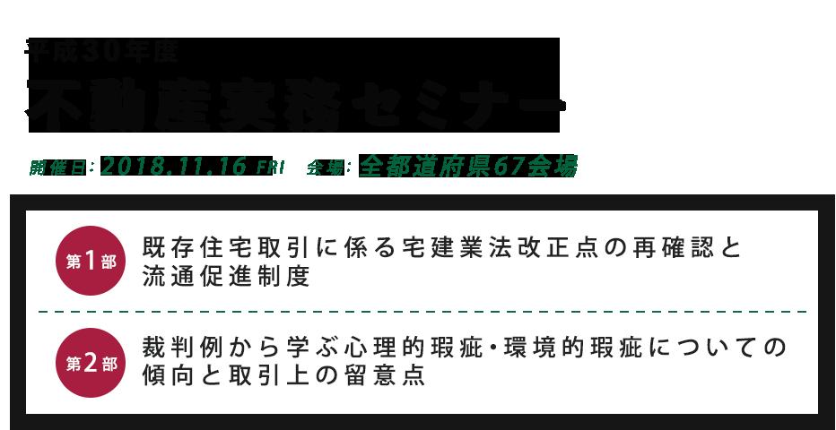 平成30年度 不動産実務セミナー