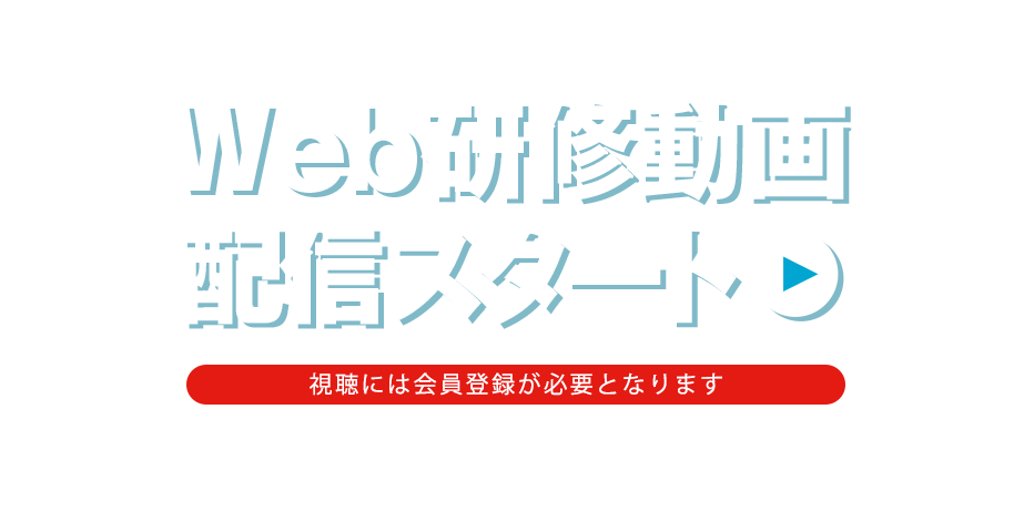 WEB研修動画 配信スタート!