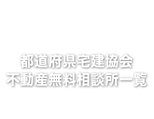 都道府県宅建協会・不動産無料相談所一覧