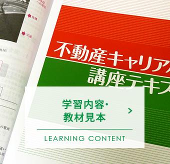 学習内容・教材見本