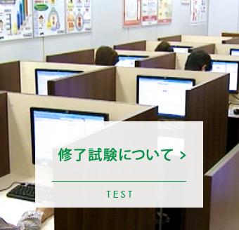 修了試験について
