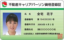 【見本写真】顔写真付き資格登録証カード