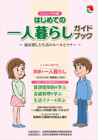 【見本写真】はじめての一人らしガイドブック