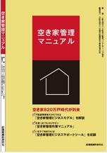 【見本写真】空き家管理マニュアル