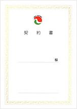 【見本写真】契約書[表紙]